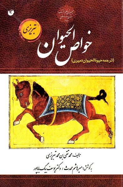 خواص الحیوان (ترجمه حیوة الحیوان دمیری)