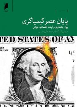 پایان عصر کیمیاگری: پول، بانکداری و آینده اقتصاد جهانی