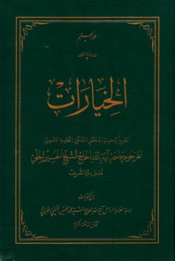 الخیارات: تقریرا لبحوث آیت الله الحاج الحسین الحلی قدس سره الشریف
