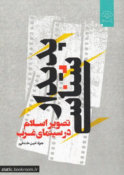 پدیدار شناسی: تصویر اسلام در سینمای غرب