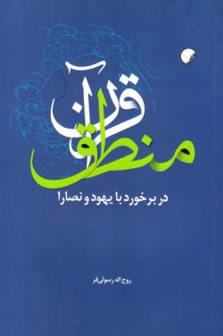 منطق قرآن در برخورد با یهود و نصارا
