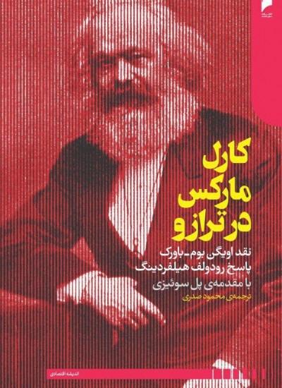 کارل مارکس در ترازو: نقد اویگن بوم - باورک بر مارکس و پاسخ رودولف هیلفردینگ به این نقد