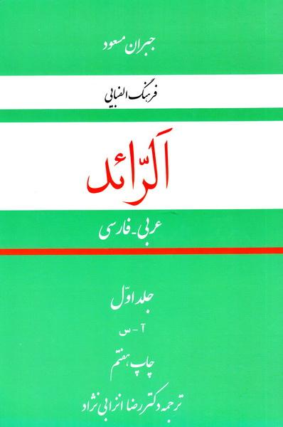 الرائد: فرهنگ الفبایی عربی - فارسی: جلد اول