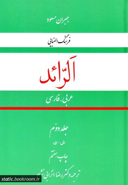 الرائد: فرهنگ الفبایی عربی - فارسی: جلد دوم