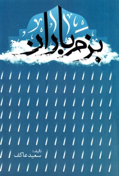 بزم باران: خاطرات سردار شهید حبیب لکزایی