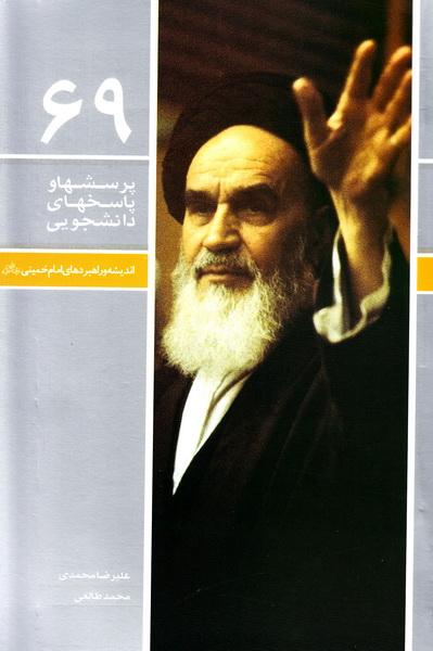 پرسش ها و پاسخ ها 69: اندیشه و راهبردهای امام خمینی (ره)