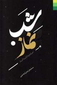احکام، آداب و آثار نماز شب