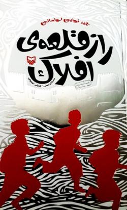 راز قلعه افلاک: داستان علمی - تخیلی نوجوانان