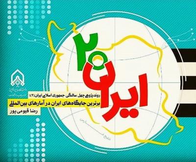 چاپ سوم از کتاب «ایران 20: روند پژوهی چهل سالگی جمهوری اسلامی ایران» روانه بازار نشر شد.