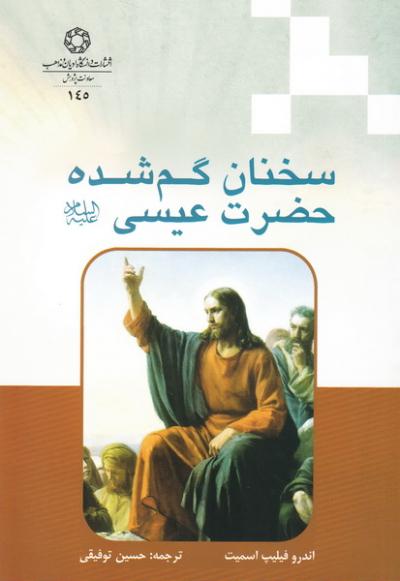 سخنان گمشده حضرت عیسی (ع)
