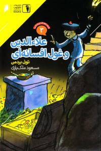 قصه های پرماجرا 3: علاءالدین و غول افسانه ای