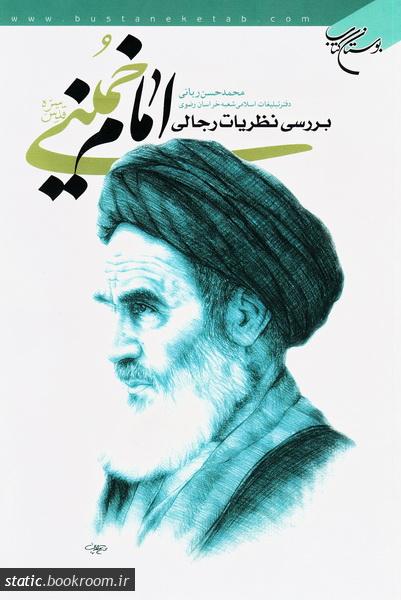 بررسی نظریات رجالی امام خمینی (ره)