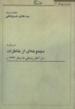 حدیث روزگار 3: خاطرات مستند سید هادی خسروشاهی؛ مجموعه ای از خاطرات از آغاز زندگی تا سال 1333