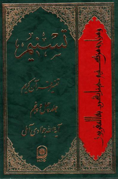 تسنیم: تفسیر قرآن کریم - جلد چهل و پنجم