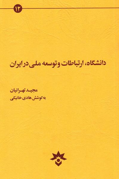 دانشگاه، ارتباطات و توسعه ملی در ایران: کندوکاوی در مسائل آموزش عالی ایران