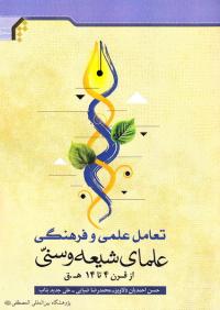 تعامل علمی و فرهنگی علمای شیعه و سنی از قرن 4 تا 14 ه.ق