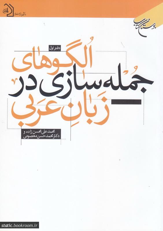 الگوهای جمله سازی در زبان عربی - جلد اول