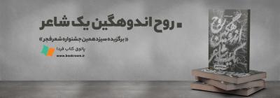 «روح اندوهگین یک شاعر» سروده سیدرضا محمدی برگزیده جایزه فجر شد