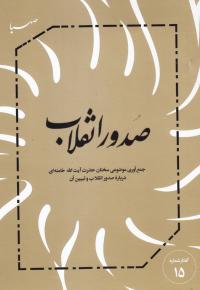 صدور انقلاب: جمع آوری موضوعی سخنان حضرت آیت الله خامنه ای درباره صدور انقلاب و تبیین آن