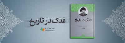"""کتاب """"فدک در تاریخ"""" اثر شهید محمد باقر صدر ترجمه شد"""