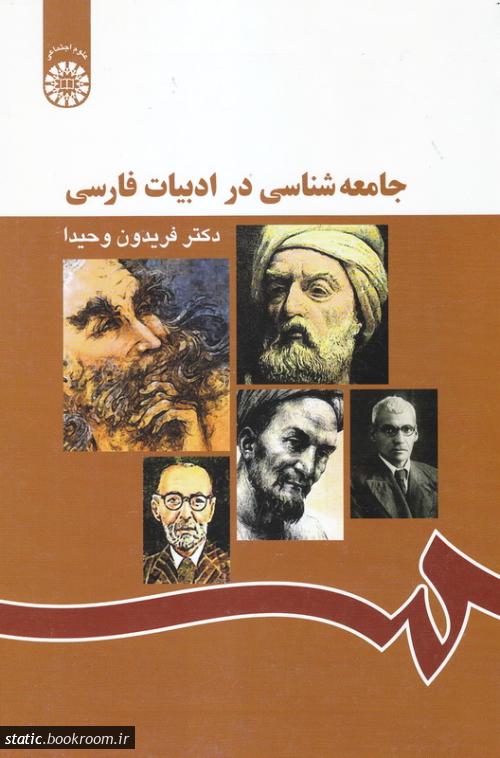 جامعه شناسی در ادبیات فارسی