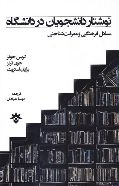 نوشتار دانشجویان در دانشگاه: مسائل فرهنگی و معرفت شناختی