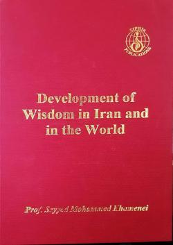 Development Of Wisdom In Iran And In The World