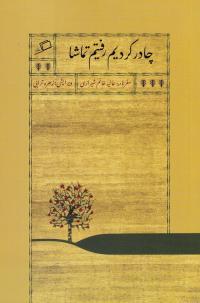چادر کردیم رفتیم تماشا: سفرنامه عالیه خانم شیرازی