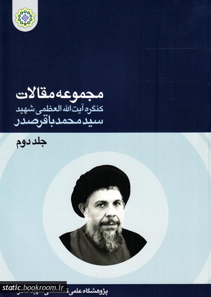 مجموعه مقالات کنگره بزرگداشت شهید سید محمدباقر صدر - جلد دوم
