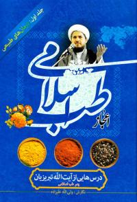اعجاز طب اسلامی - جلد اول: درمان های طبیعی