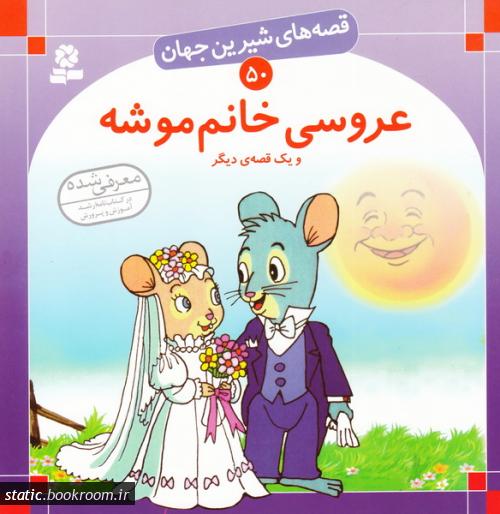 قصه های شیرین جهان 50: عروسی خانم موشه و یک قصه دیگر