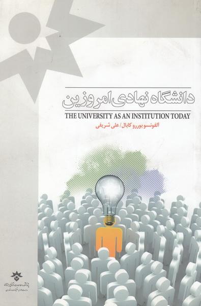 دانشگاه نهادی امروزین