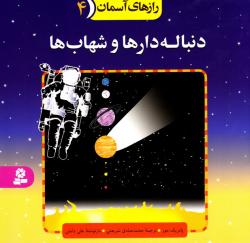 رازهای آسمان 4: دنباله دارها و شهاب ها