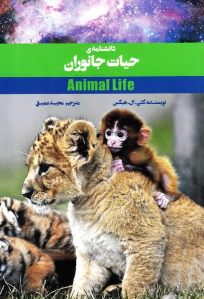 دانشنامه حیات جانوران