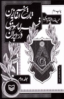 تاریخ آغازین فراماسونری در ایران بر اساس اسناد منتشر نشده - جلد دوم