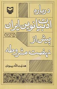 درباره ادبیات نوین ایران پیش از نهضت مشروطه