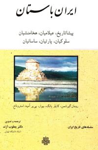 ایران باستان: پیشاتاریخ، عیلامیان، هخامنشیان، سلوکیان، پارتیان، ساسانیان