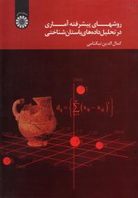 روشهای پیشرفته آماری در تحلیل داده های باستان شناختی