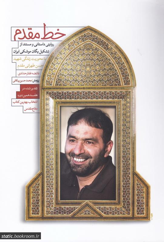 خط مقدم: روایت داستانی و مستند از تشکیل یگان موشکی ایران با محوریت زندگی شهید طهرانی مقدم