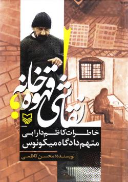 نقاشی قهوه خانه ای: خاطرات کاظم دارابی؛ متهم دادگاه میکونوس