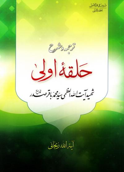 ترجمه و شرح حلقه اولی از «دروس فی علم الاصول» شهید سید محمدباقر صدر