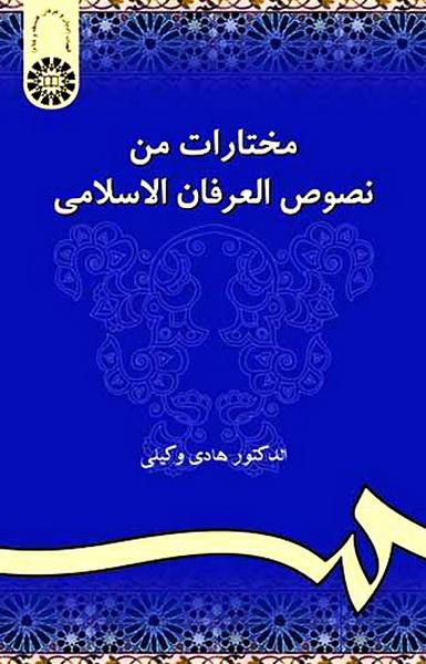 مختارات من نصوص العرفان الاسلامی