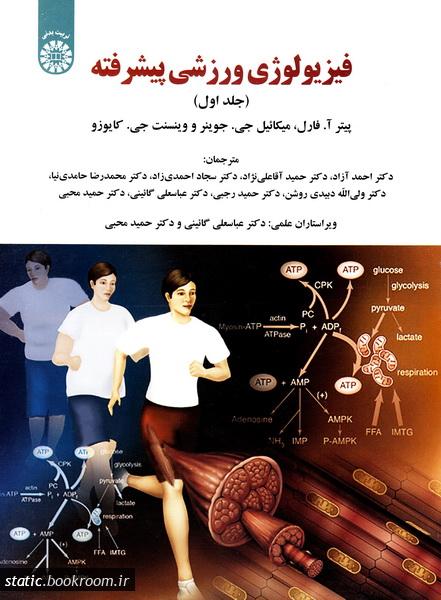 فیزیولوژی ورزشی پیشرفته - جلد اول