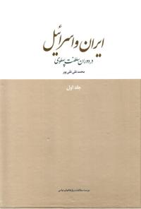 ایران و اسراییل در دوران سلطنت پهلوی - جلد اول