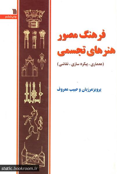 فرهنگ مصور هنرهای تجسمی (معماری، پیکره سازی، نقاشی)