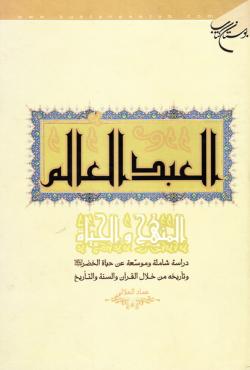 العبد العالم، المنهج و الحیاة: دراسة شاملة و موسعة عن حیاة الخضر (ع) و تاریخه من القرآن و السنة و التاریخ