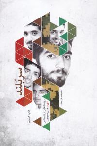 سربلند (روایت زندگی شهید مدافع حرم محسن حججی)