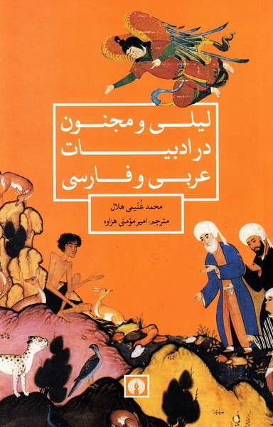لیلی و مجنون در ادبیات عربی و فارسی