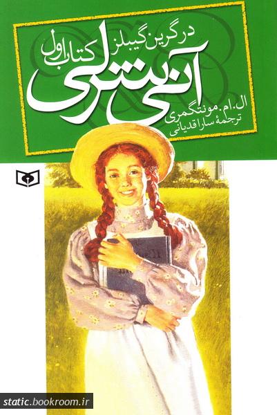 آنی شرلی - جلد اول: در گرین گیبلز