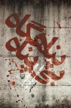 پناهگاه بی پناه: خاطرات بازماندگان بمباران پناهگاه پارک شیرین کرمانشاه